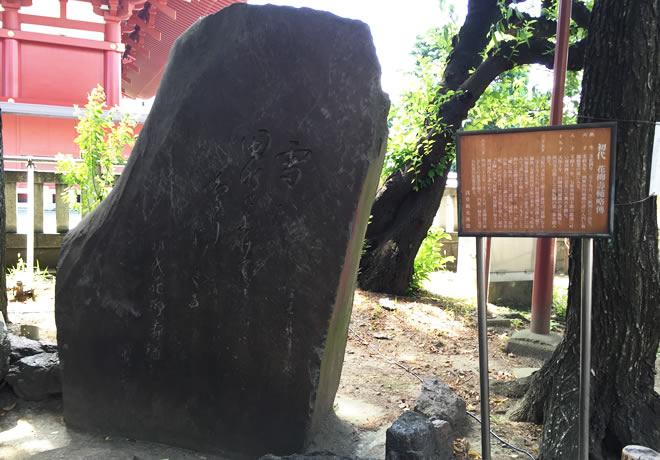 花柳壽輔の句碑 浅草神社