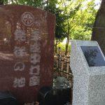 平成中村座発祥の地の碑