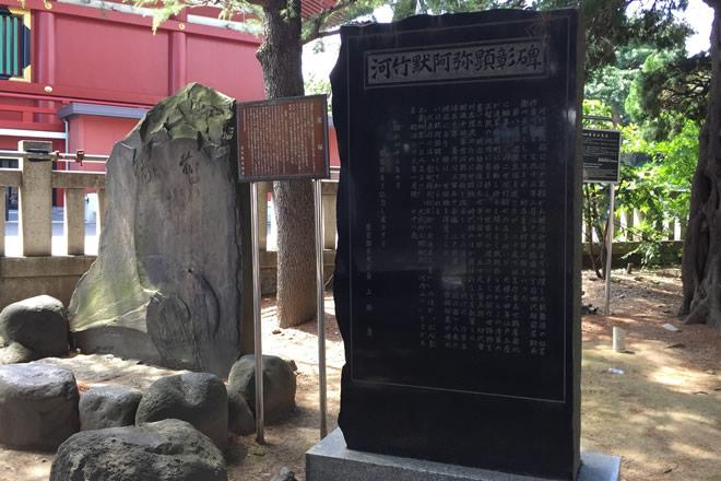 河竹黙阿弥顕彰碑 浅草神社