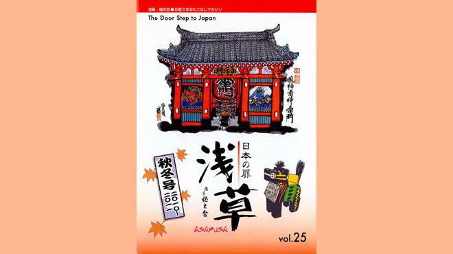 槐の会季刊誌25号