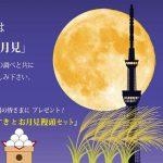 浅草観光 お月見
