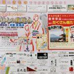 隅田川きもの園遊会