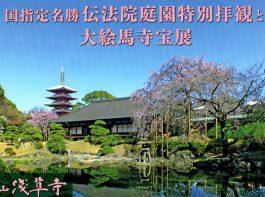 浅草寺 伝法院庭園特別拝観と大絵馬寺宝展