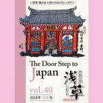 浅草槐の会季刊誌 日本の扉浅草 vol.40