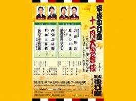 平成中村座 2018年11月公演