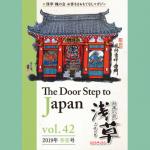 浅草槐の会季刊誌 日本の扉浅草 vol.42