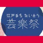 2019年江戸まちたいとう芸楽祭