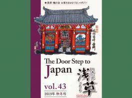 日本の扉浅草 Vol.43 槐の会季刊誌