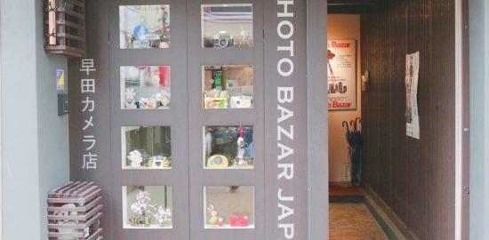 早田カメラ店 Hayata